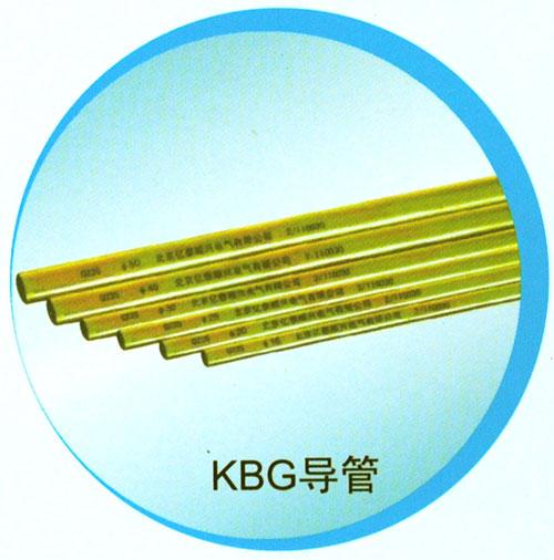 KBG JDG金属套管